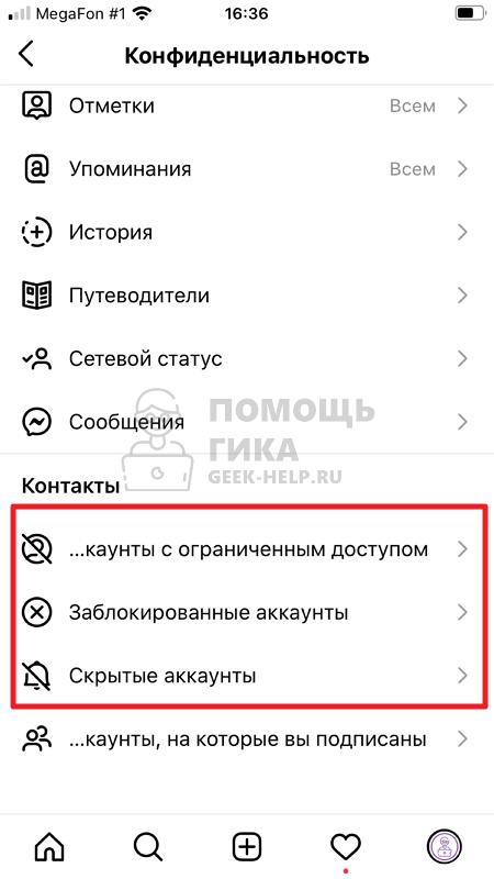 Где найти Черный Список в Инстаграме на телефоне - шаг 4