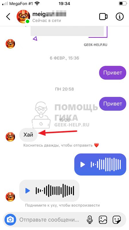 Как переслать сообщение в Инстаграм Директе на телефоне - шаг 2