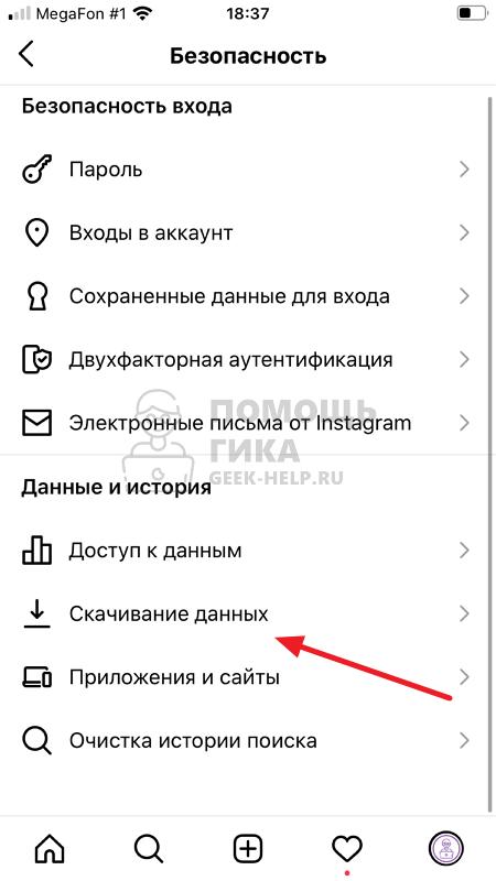Как можно восстановить переписку в Инстаграм Директе - шаг 4