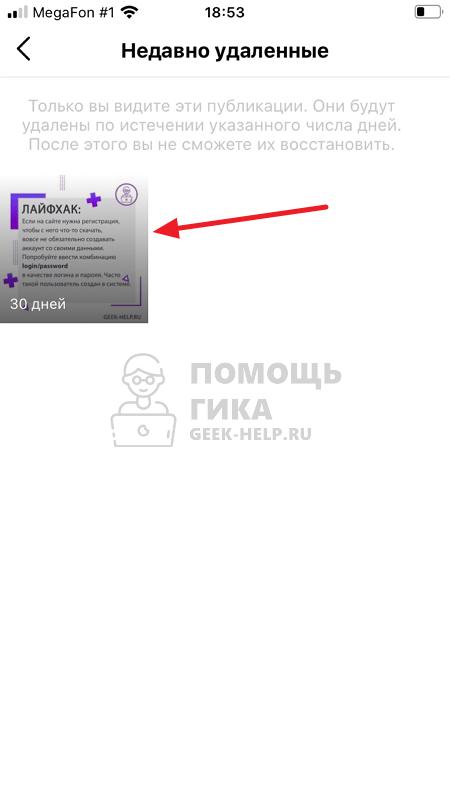 Как восстановить удаленные фото в Инстаграме - шаг 5