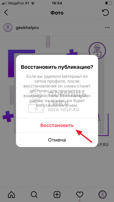 Как восстановить удаленные фото в Инстаграме - шаг 8