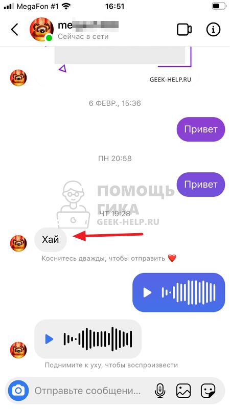 Как в Инстаграме ответить на сообщение в Директе с телефона - шаг 3