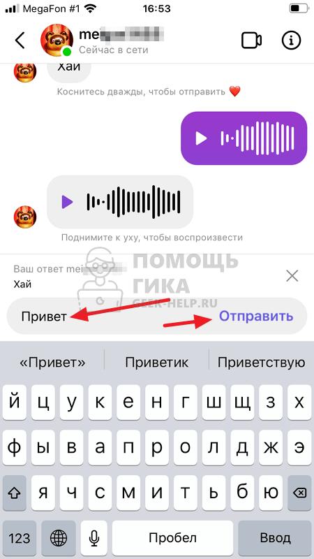 Как в Инстаграме ответить на сообщение в Директе с телефона - шаг 5
