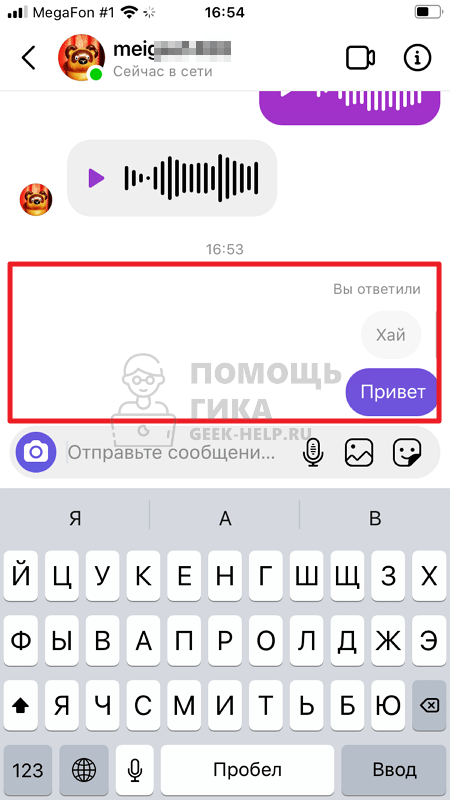 Как в Инстаграме ответить на сообщение в Директе с телефона - шаг 6
