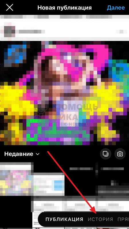 Как в Сторис Инстаграм добавить текст - шаг 2