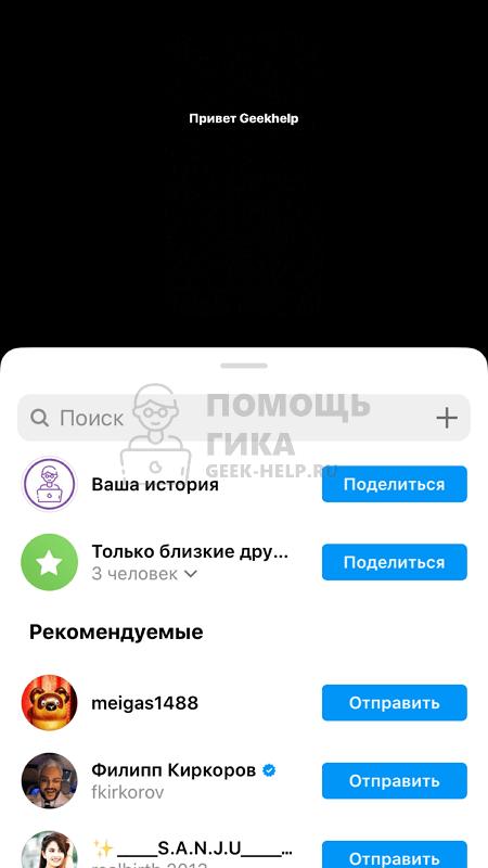 Как в Сторис Инстаграм добавить текст - шаг 7