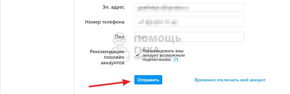 Как поменять ник в Инстаграме с компьютера - шаг 4