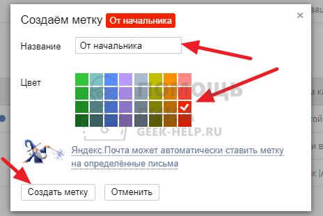 Как создать метку в Яндекс Почте - шаг 2