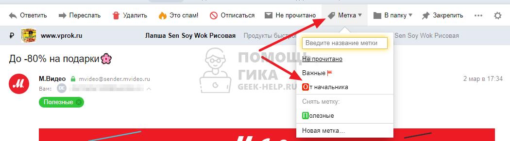 Как поставить метку на письме в Яндекс Почте