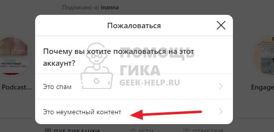 Как пожаловаться на страницу в Инстаграм с компьютера - шаг 3