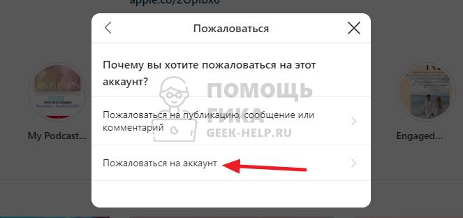 Как пожаловаться на страницу в Инстаграм с компьютера - шаг 4