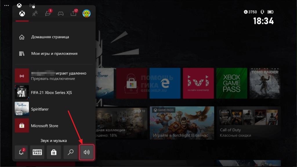 Как включить микрофон на Xbox - шаг 2