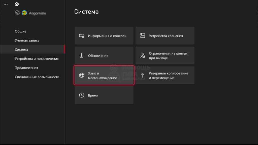 Как включить русский язык в играх на Xbox - шаг 3