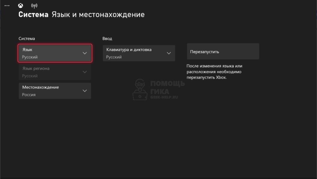 Как включить русский язык в играх на Xbox - шаг 4