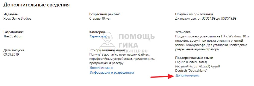 Есть ли русский язык в игре на Xbox - как узнать в магазине, шаг 1