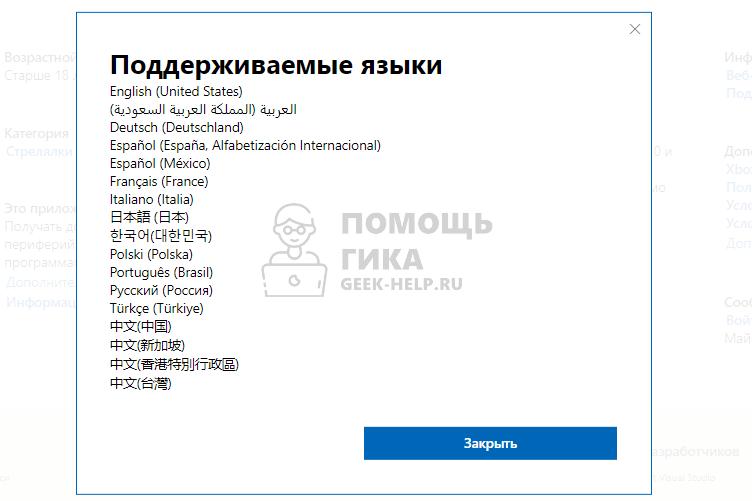 Есть ли русский язык в игре на Xbox - как узнать в магазине, шаг 2