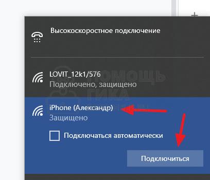 Как подключить интернет к компьютеру через iPhone