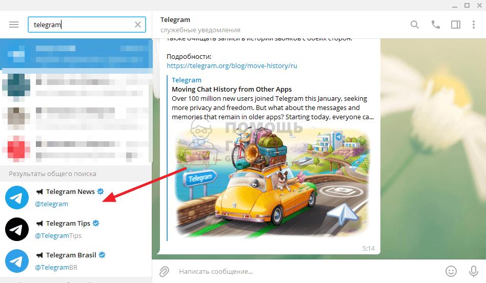 Как подписаться на Телеграм канал с компьютера - шаг 2
