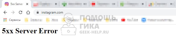 Когда возникает ошибка «5xx Server Error» в Инстаграм