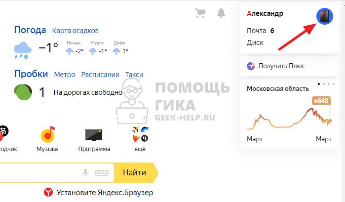 Как очистить историю просмотров в Яндексе на компьютере - шаг 1