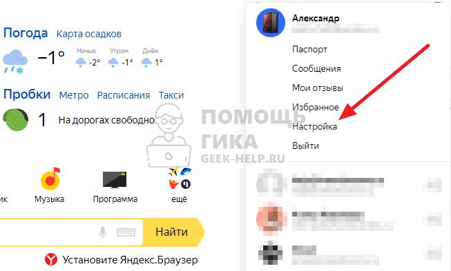Как очистить историю просмотров в Яндексе на компьютере - шаг 2
