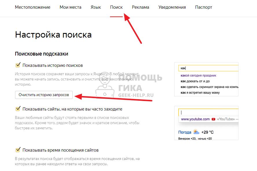 Как очистить историю просмотров в Яндексе на компьютере - шаг 3