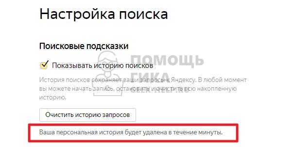 Как очистить историю просмотров в Яндексе на компьютере - шаг 4