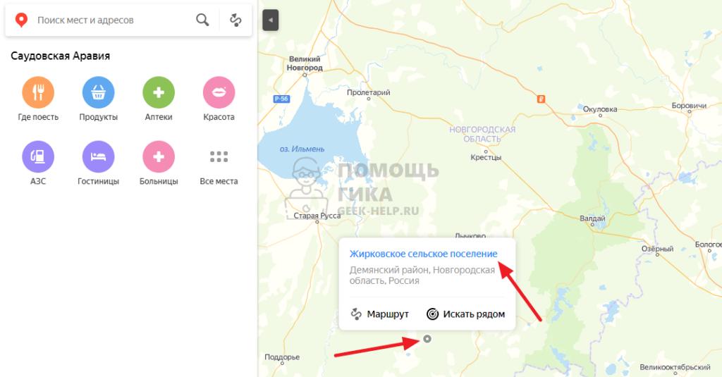 Как узнать координаты точки на карте Яндекс - шаг 1