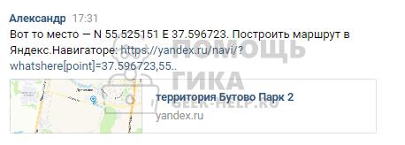 Как отправить геолокацию в Яндекс Навигаторе - шаг 5