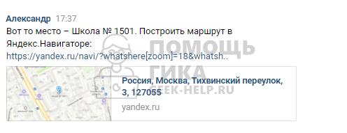 Как отправить геолокацию конкретного места в Яндекс Навигаторе - шаг 5