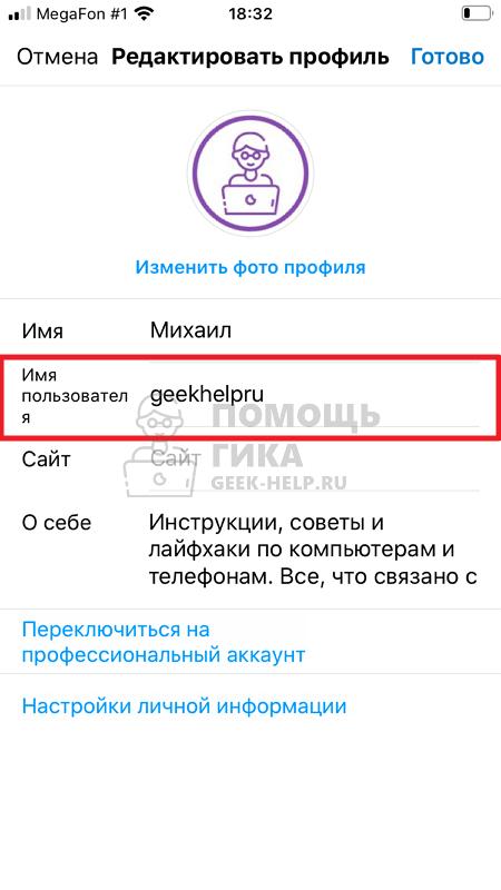 Чем отличается ник и имя в Инстаграме с телефона - шаг 2