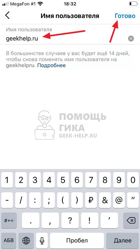 Чем отличается ник и имя в Инстаграме с телефона - шаг 3