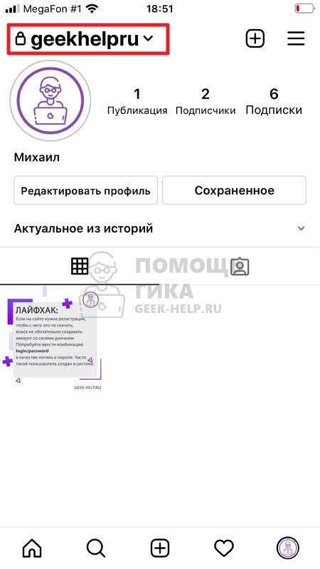 Чем отличается ник и имя в Инстаграме с телефона - шаг 4