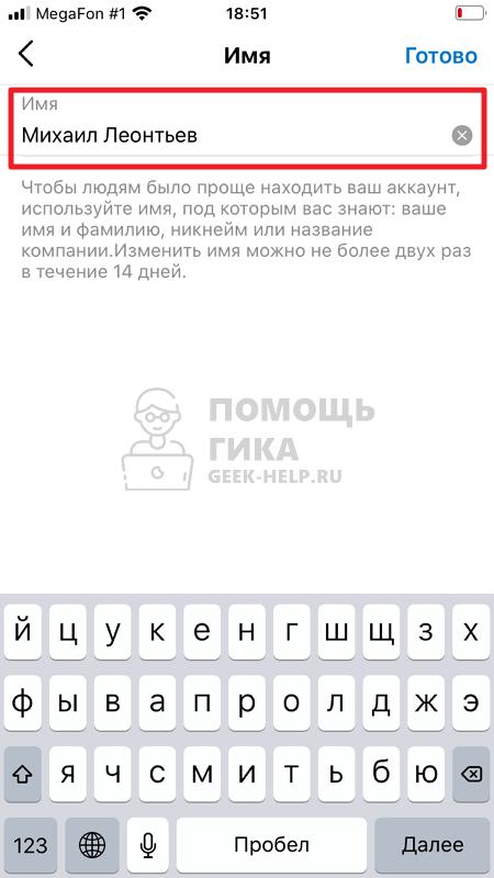 Как поменять имя в Инстаграме с телефона - шаг 3