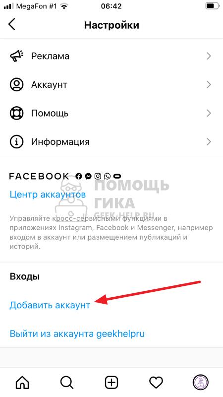 Как добавить второй аккаунт в Инстаграм на телефоне - шаг 3