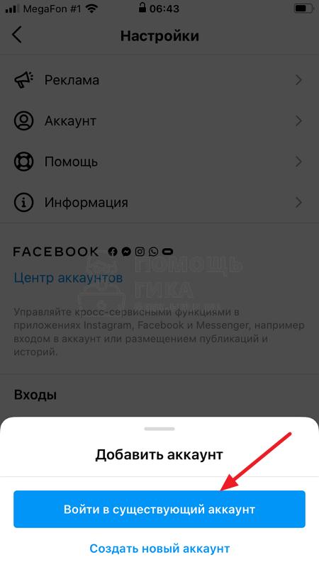 Как добавить второй аккаунт в Инстаграм на телефоне - шаг 4