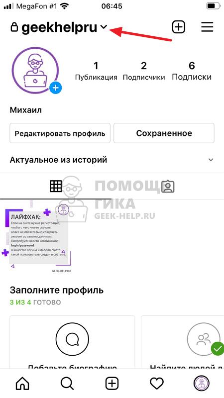 Как переключаться между аккаунтами Инстаграм