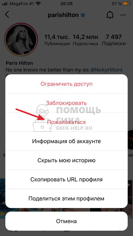 Как пожаловаться на страницу в Инстаграм через телефон - шаг 3