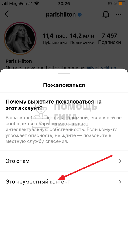Как пожаловаться на страницу в Инстаграм через телефон - шаг 4