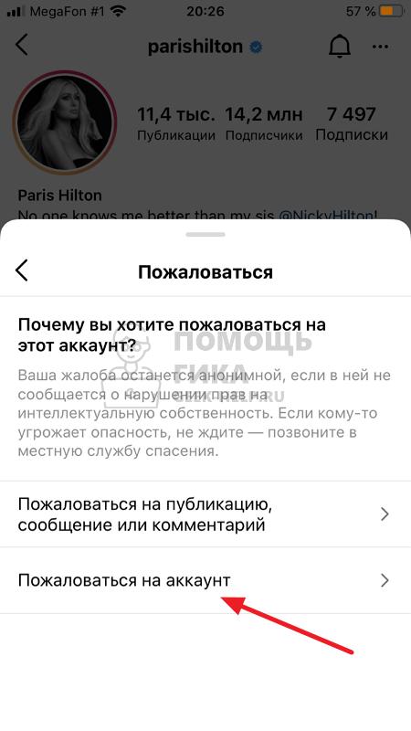 Как пожаловаться на страницу в Инстаграм через телефон - шаг 5