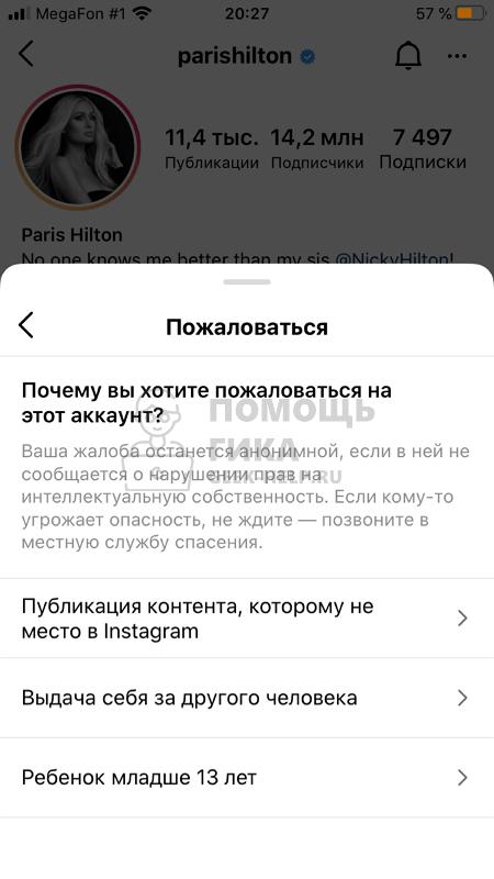 Как пожаловаться на страницу в Инстаграм через телефон - шаг 6