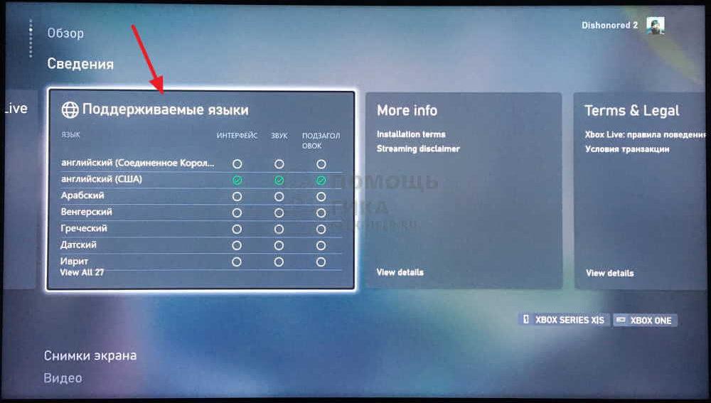Есть ли русский язык в игре на Xbox - как узнать, шаг 2