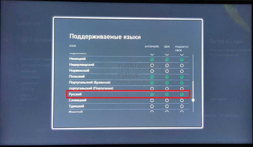 Есть ли русский язык в игре на Xbox - как узнать, шаг 3