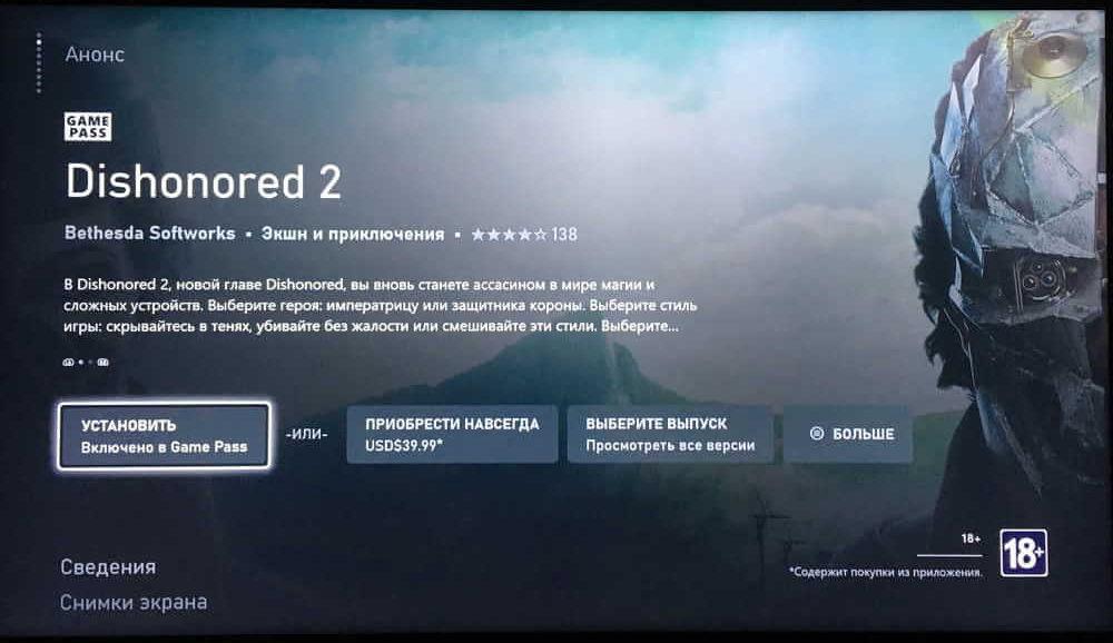 Есть ли русский язык в игре на Xbox - как узнать, шаг 1