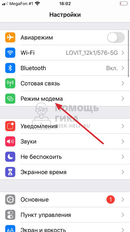 Как подключить интернет к компьютеру через iPhone - шаг 1