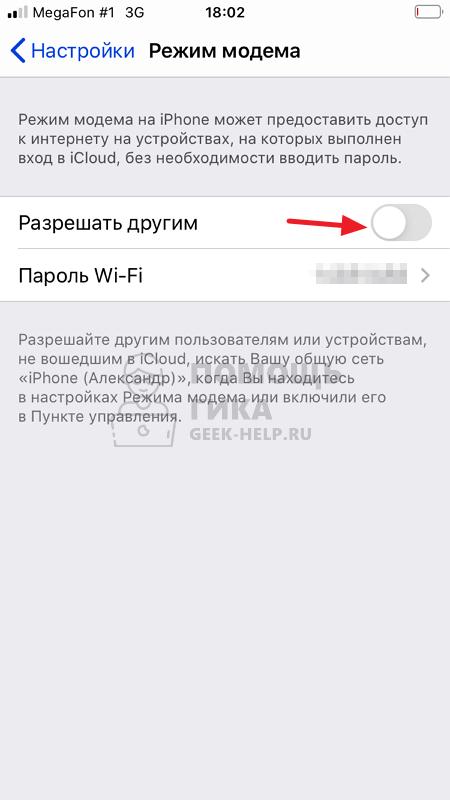 Как подключить интернет к компьютеру через iPhone - шаг 2