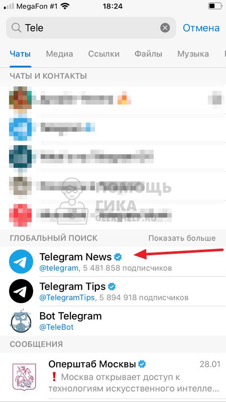 Как подписаться на Телеграм канал с телефона - шаг 3