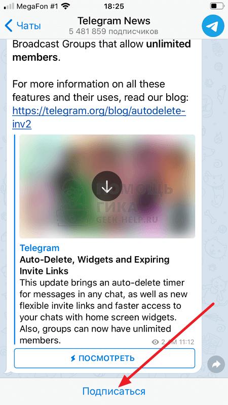Как подписаться на Телеграм канал с телефона - шаг 4