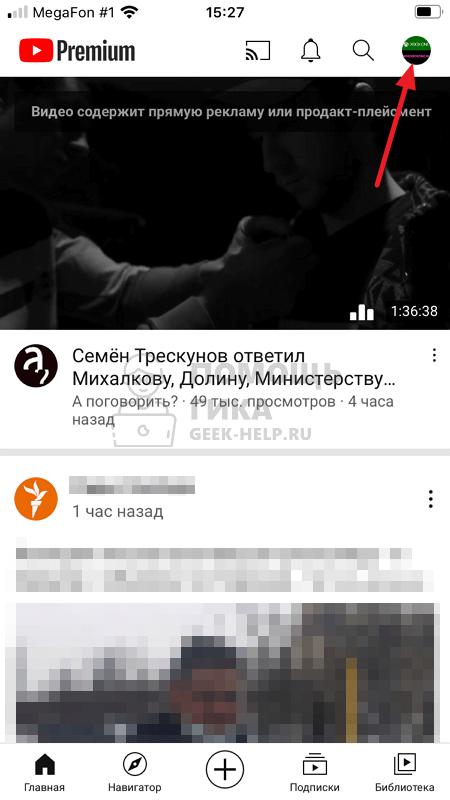 Как включить темную тему на Youtube на телефоне - шаг 1