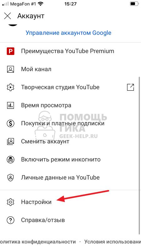 Как включить темную тему на Youtube на телефоне - шаг 2